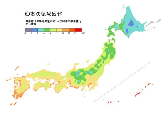 日本の<b>気候区分</b>